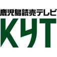 鹿児島読売テレビ